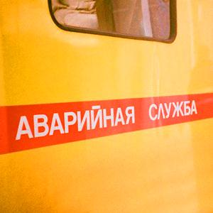 Аварийные службы Балтаси