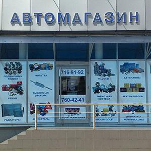 Автомагазины Балтаси