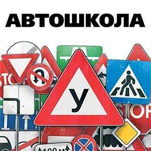Автошколы Балтаси