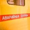 Аварийные службы в Балтаси
