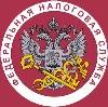 Налоговые инспекции, службы в Балтаси