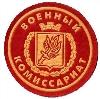 Военкоматы, комиссариаты в Балтаси