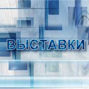 Выставки Балтаси