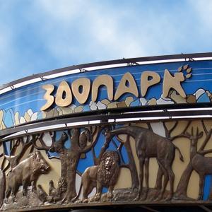 Зоопарки Балтаси
